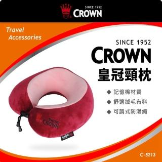 【CROWN 皇冠】記憶棉旅行頸枕 藍色(記憶枕)
