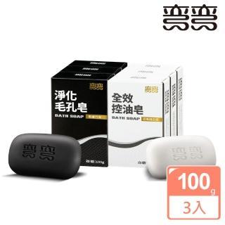 【美琪】彎彎淨化毛孔皂(3入裝)