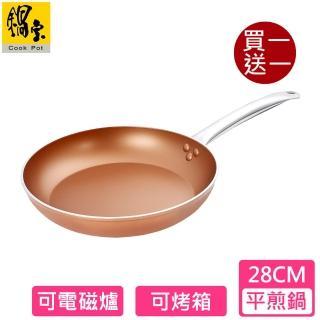【鍋寶-買1送1】金銅不沾鍋平煎鍋-28CM