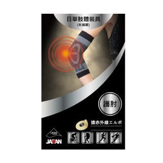 【日華】遠紅外線-萊卡護肘(日華肢體裝具)