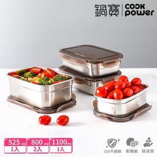 【CookPower 鍋寶】316不鏽鋼保鮮盒廚神4入組(EO-BVS11010801Z25031)