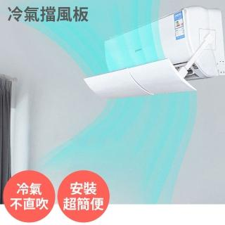 冷氣擋風板(可伸縮 冷氣擋板 擋風版_快速到貨)