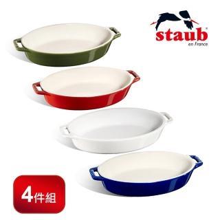 【Staub】橢圓型陶瓷烤盤4件組(23x16cm)