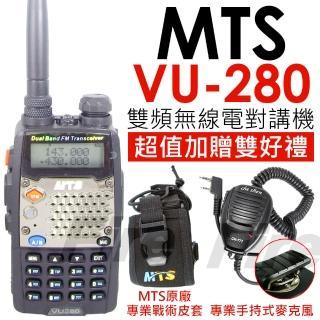 【MTS】VU-280 全新尊爵版 雙頻 無線電對講機 VU280(加贈MTS原廠皮套+專業手持托咪)