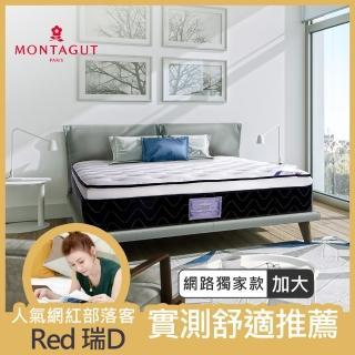【MONTAGUT 夢特嬌】超適眠三線乳膠蜂巢獨立筒床墊(加大-180x186cm)