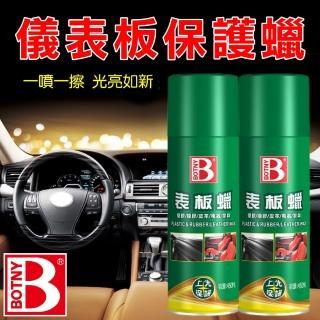 【BOTNY汽車美容】儀表板保護蠟 450ML(汽車美容 洗車場 清潔 打蠟 保養 儀表板 內裝 內飾 皮革)