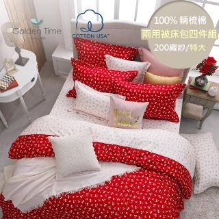 【GOLDEN-TIME】馬拉斯奇諾的愛戀-200織紗精梳棉-兩用被床包組(特大)