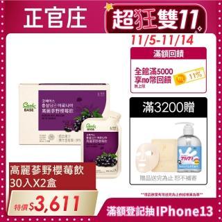 【正官庄】高麗蔘野櫻莓飲2盒組(30包/盒)