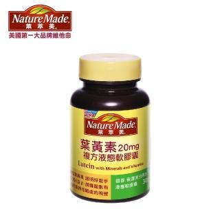 【NatureMade 萊萃美】葉黃素複方液態軟膠囊30粒(添加魚油與維生素A)