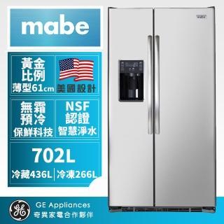 【Mabe 美寶】獨家送DC扇★702L 對開門冰箱(不鏽鋼 MSMS2LGFFSS)