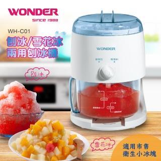 【WONDER 旺德】刨冰/雪花冰兩用刨冰機(WH-C01)