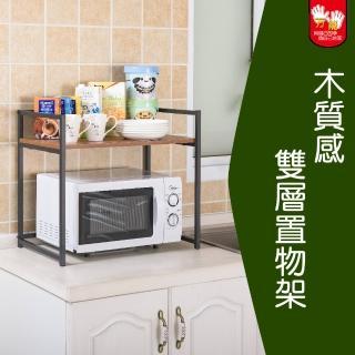 【雙手萬能】木質感雙層微波爐架(置物架/烤箱架/收納架)