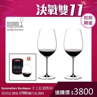 【Riedel】Sommeliers(Bordeaux手工紅酒杯260週年對杯)