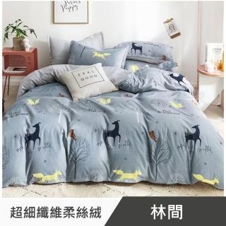 【ALAI寢飾工場】韓版柔絲絨枕套床包組(單人/雙人/加大 均一價 多款任選)