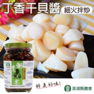 【東港農會】澎湖縣農會 丁香干貝醬-320g-罐(一罐組)