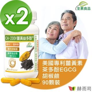 【赫而司】CA-200V二代專利薑黃益多酚植物膠囊(90顆*2罐/組)