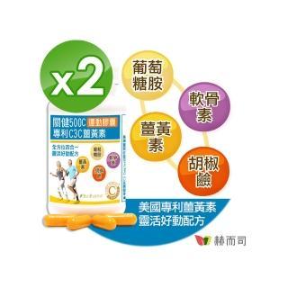 【赫而司】關健500C運動膠囊專利C3C薑黃素(90顆*2罐/組)