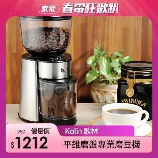 【Kolin 歌林】平錐磨盤專業磨豆機(KJE-LNG603)