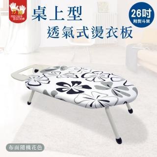 【雙手萬能】26吋桌上型透氣式燙衣板-附熨斗架(布面隨機花色)