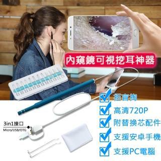 【CY 呈云】內窺鏡可視挖耳勺 發光掏耳神器5.5mm(成人/兒童耳勺)