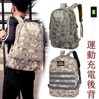 【iSPurple】叢林冒險迷彩充電運動男性後背包(2款可選)