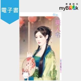 【myBook】美人令〜柳家四豔之四(電子書)