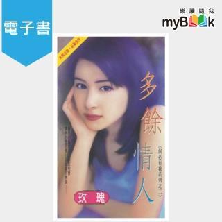 【myBook】多餘情人(電子書)
