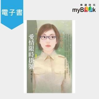 【myBook】花蝶655愛情限時掛號【情人配/不配之三】(電子書)