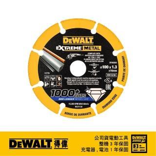 【DEWALT 得偉】美國 得偉 DEWALT 100x16x1.3mm 超強鑽石金屬鋸片 DT40250-QZ(DT40250-QZ)
