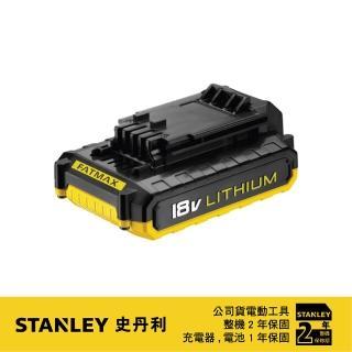 【Stanley】美國 STANLEY 史丹利 18V 鋰電池 2.0Ah  STBL182L(S- STBL182L)