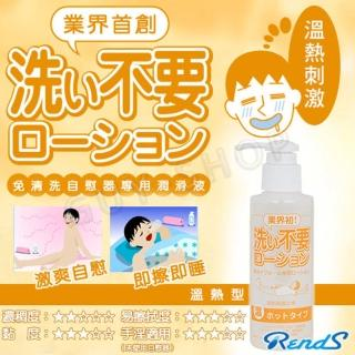 【RENDS】免清洗自慰器專用潤滑液(溫熱型145ml)
