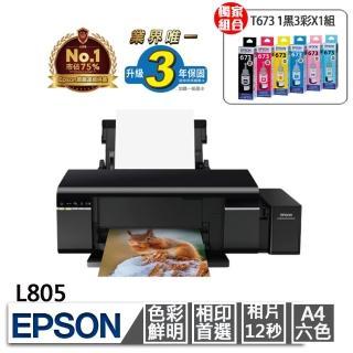 【獨家】贈1組T673原廠六色墨水組【EPSON】L805 單眼/手機相片沖印機