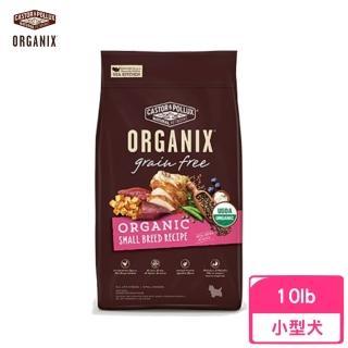 【歐奇斯】95%有機無穀小型犬飼料 10lb/4.53kg