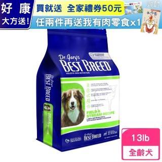 【BEST BREED 貝斯比】自然鮮蔬系列-羊肉+蔬果配方 15lbs/6.8kg(贈 外出試吃包*6)