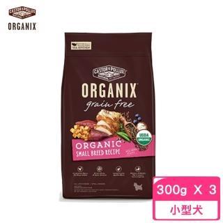 【歐奇斯】95%有機無穀小型犬飼料 300g(3包組)