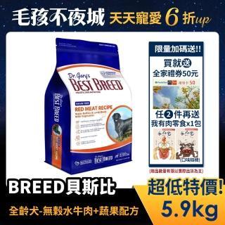 【BEST BREED 貝斯比】均衡無榖系列-無穀水牛肉+蔬果配方 15lbs/6.8kg(贈 外出試吃包*6)
