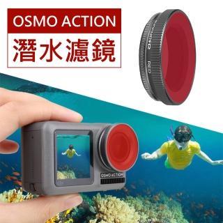 【Sunnylife】OSMO Action 潛水濾鏡(紅色)