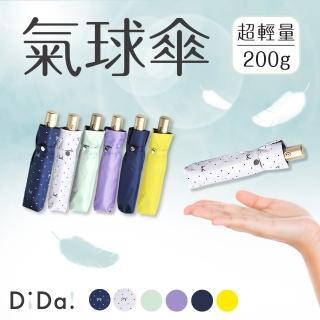 【DiDa 雨傘 買1送1】超輕六骨防曬自動傘(黑膠抗UV/晴雨傘)