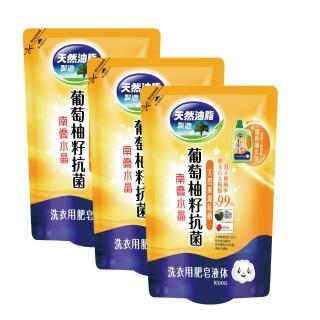 【南僑】水晶肥皂葡萄柚籽抗菌液体補充包1600g x3包(天然葡萄柚籽萃取物 可抗八大菌)