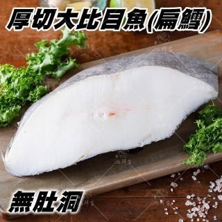 【池鮮生】格陵蘭XL厚切扁鱈-大比目魚切片5片(400g±10%/片/無肚洞)