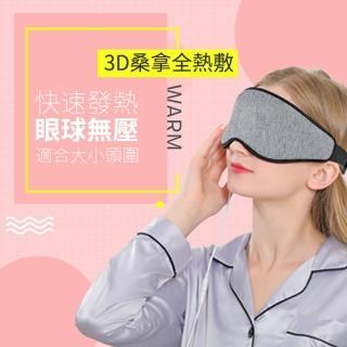 3D USB熱敷眼罩 四段溫控定時(眼部熱敷眼罩 調溫定時蒸氣眼罩 USB眼罩 母親節禮物)