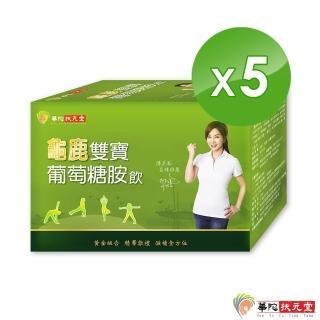 【華陀扶元堂】龜鹿雙寶葡萄糖胺飲5盒(6瓶/盒)