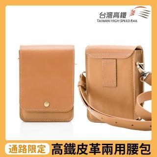 【台灣高鐵】高鐵皮革兩用腰包