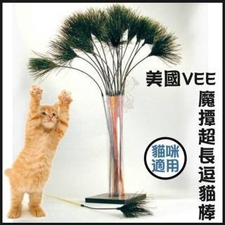 【美國VEE】逗貓棒-超級魔撢(VE00019)