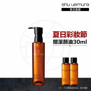 【Shu uemura 植村秀】全能奇蹟金萃潔顏油 150ml(新客組)
