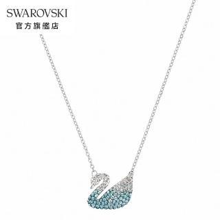 【SWAROVSKI 施華洛世奇】Iconic Swan 白金色湛藍漸層天鵝項鏈 L