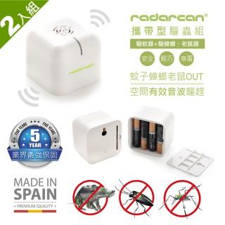 【Radarcan】攜帶型電池式驅蟲組(R-107驅蚊器+R-105驅蟑鼠器)