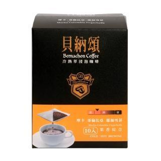 【貝納頌】冷熱萃浸泡咖啡 果香綜合(10入/袋)