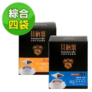 【貝納頌】冷熱萃浸泡咖啡 綜合4袋組(黃金曼巴/果香綜合;10入*4袋)