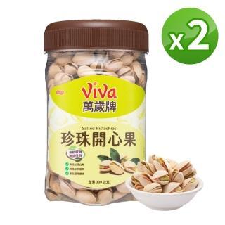 【萬歲牌】原味珍珠開心果300g(2罐組)